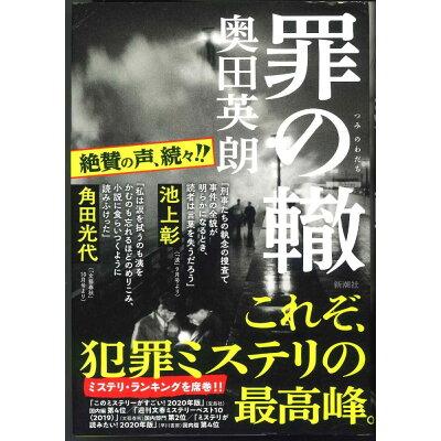 罪の轍   /新潮社/奥田英朗