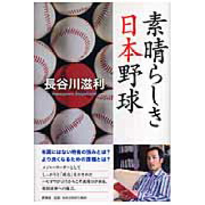 素晴らしき日本野球   /新潮社/長谷川滋利