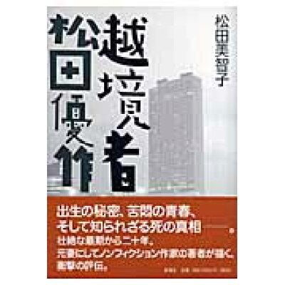 越境者松田優作   /新潮社/松田美智子