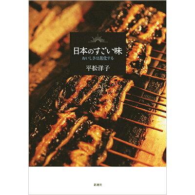 日本のすごい味 おいしさは進化する   /新潮社/平松洋子