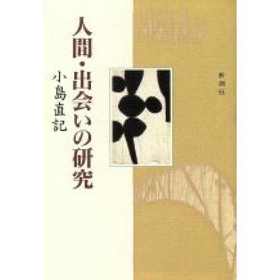 人間・出会いの研究   /新潮社/小島直記