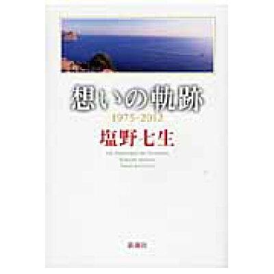 想いの軌跡 1975-2012  /新潮社/塩野七生