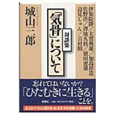 「気骨」について 対談集  /新潮社/城山三郎