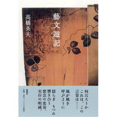 藝文遊記   /新潮社/高橋英夫