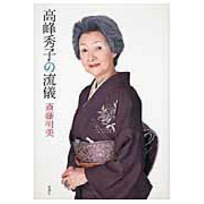 高峰秀子の流儀   /新潮社/斎藤明美