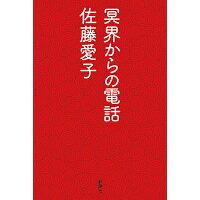 冥界からの電話   /新潮社/佐藤愛子(作家)