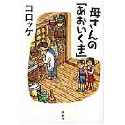 母さんの「あおいくま」   /新潮社/コロッケ