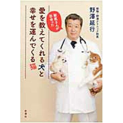 獣医さんが出会った愛を教えてくれる犬と幸せを運んでくる猫   /新潮社/野沢延行