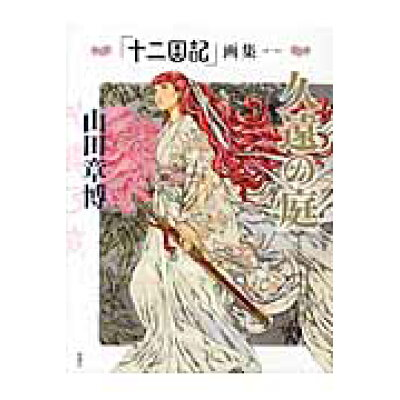 「十二国記」画集  第1集 /新潮社/山田章博
