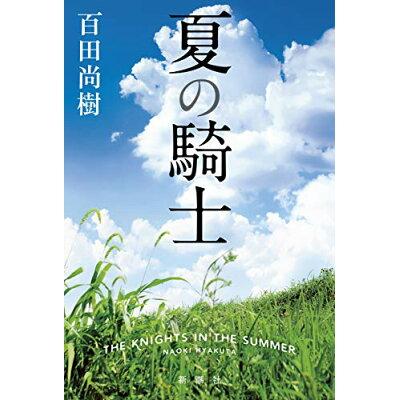夏の騎士   /新潮社/百田尚樹