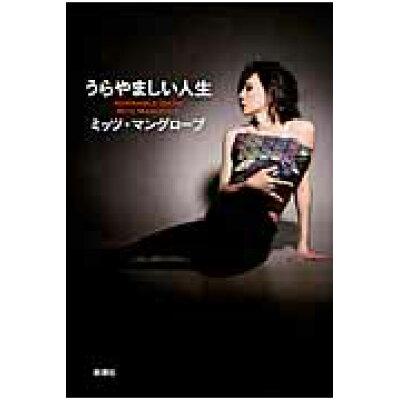 うらやましい人生   /新潮社/ミッツ・マングロ-ブ
