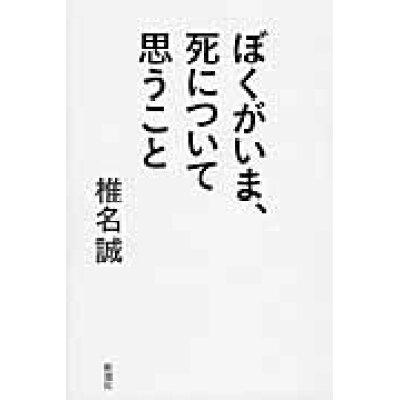ぼくがいま、死について思うこと   /新潮社/椎名誠