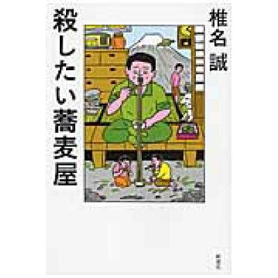 殺したい蕎麦屋   /新潮社/椎名誠