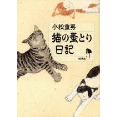 猫の蚤とり日記   /新潮社/小松重男