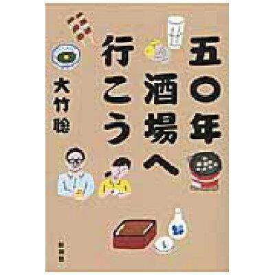 五〇年酒場へ行こう   /新潮社/大竹聡
