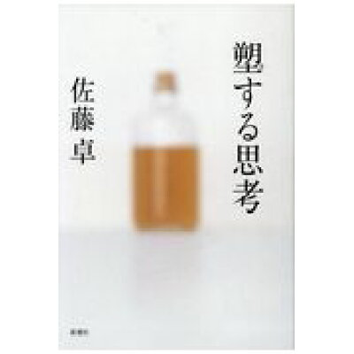 塑する思考   /新潮社/佐藤卓(デザイナー)