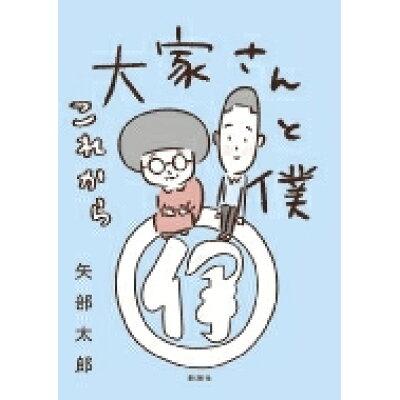 大家さんと僕これから   /新潮社/矢部太郎