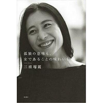 孤独の意味も、女であることの味わいも   /新潮社/三浦瑠麗