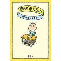 思わず考えちゃう   /新潮社/ヨシタケシンスケ