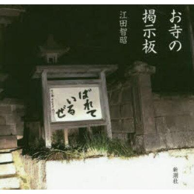 お寺の掲示板   /新潮社/江田智昭