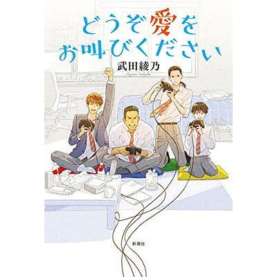 どうぞ愛をお叫びください   /新潮社/武田綾乃
