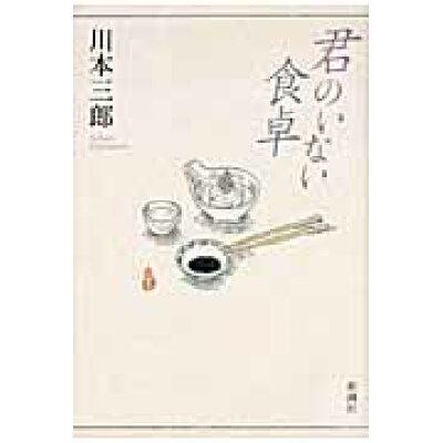 君のいない食卓   /新潮社/川本三郎