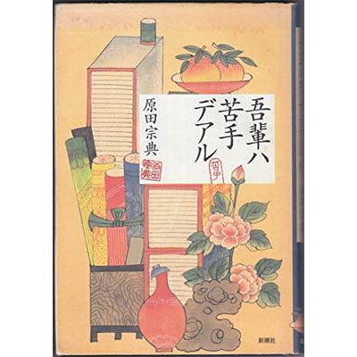 吾輩ハ苦手デアル   /新潮社/原田宗典