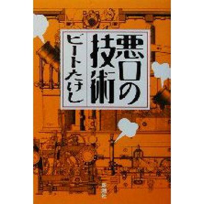 悪口の技術   /新潮社/ビ-トたけし