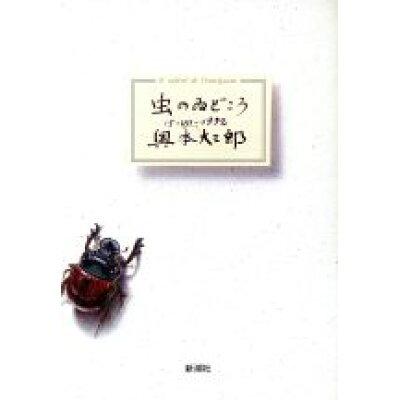 虫のゐどころ   /新潮社/奥本大三郎