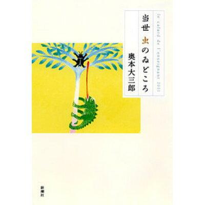当世虫のゐどころ   /新潮社/奥本大三郎