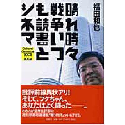 晴れ時々戦争いつも読書とシネマ Cultural chronicle 2002~2  /新潮社/福田和也