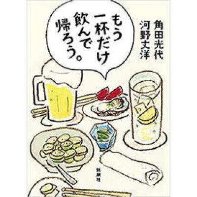 もう一杯だけ飲んで帰ろう。   /新潮社/角田光代
