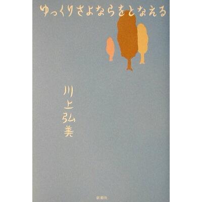 ゆっくりさよならをとなえる   /新潮社/川上弘美