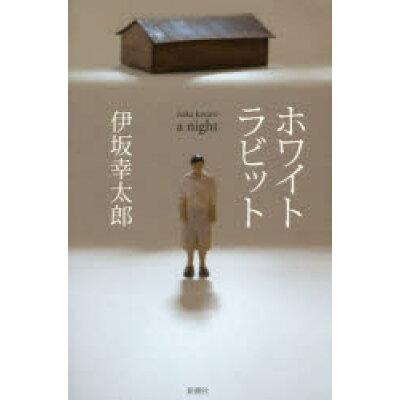 ホワイトラビット   /新潮社/伊坂幸太郎