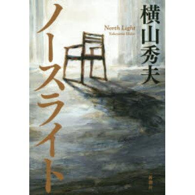 ノースライト   /新潮社/横山秀夫(小説家)