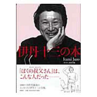 伊丹十三の本   /新潮社/「考える人」編集部