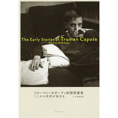 ここから世界が始まる トルーマン・カポーティ初期短篇集  /新潮社/トルーマン・カポーティ