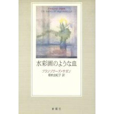 水彩画のような血   /新潮社/フランソア-ズ・サガン