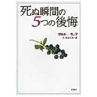 死ぬ瞬間の5つの後悔   /新潮社/ブロニ-・ウェア