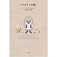 ハリネズミの願い   /新潮社/ト-ン・テレヘン