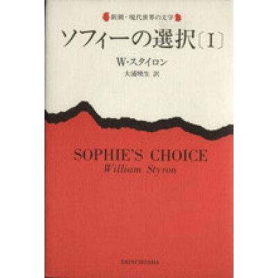 ソフィ-の選択  1 /新潮社/ウィリアム・スタイロン