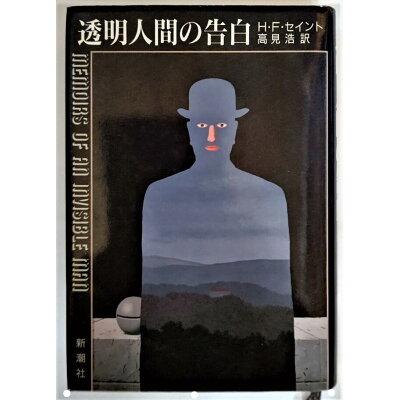 透明人間の告白   /新潮社/H.F.セイント