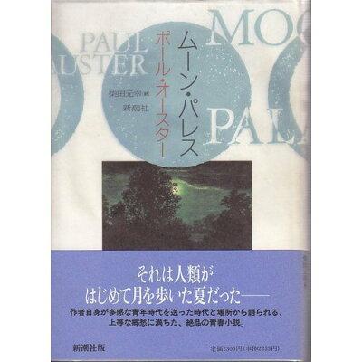 ム-ン・パレス   /新潮社/ポ-ル・オ-スタ-