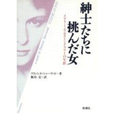 紳士たちに挑んだ女 メアリ-・ウルストンクラフトの生涯  /新潮社/フランシス・シャ-ウッド