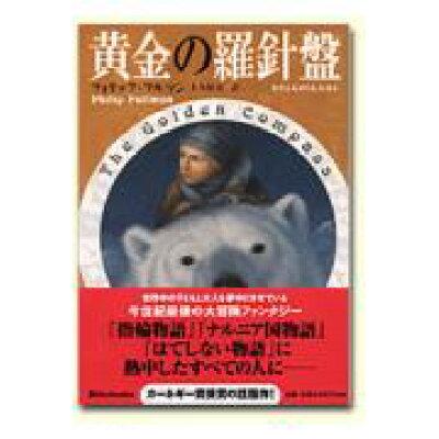 黄金の羅針盤   /新潮社/フィリップ・プルマン