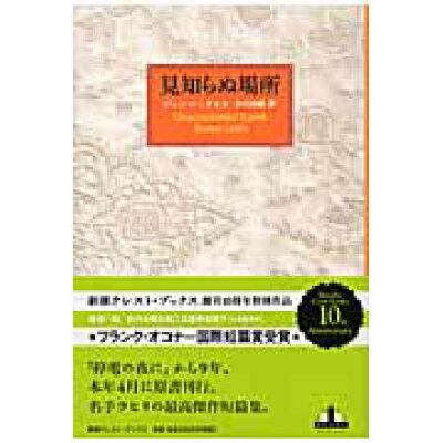 見知らぬ場所   /新潮社/ジュンパ・ラヒリ
