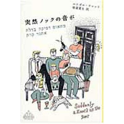 突然ノックの音が   /新潮社/エットガ-ル・キャロット
