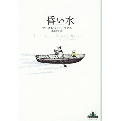 昏い水   /新潮社/マーガレット・ドラブル
