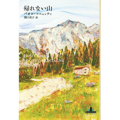 帰れない山   /新潮社/パオロ・コニェッティ
