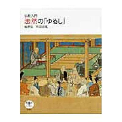 法然の「ゆるし」 仏教入門  /新潮社/梅原猛